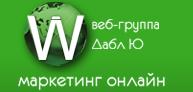 Веб-группа Дабл Ю